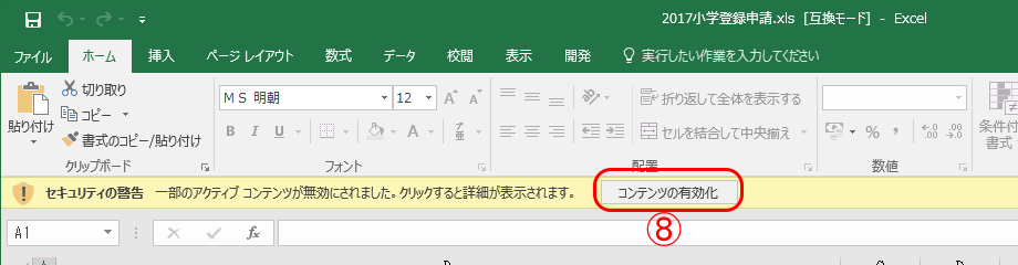 Excel2016 5